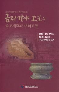 국립가야문화재연구소 16.11.18 (1)