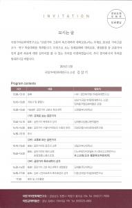 국립가야문화재연구소 16.11.18 (2)