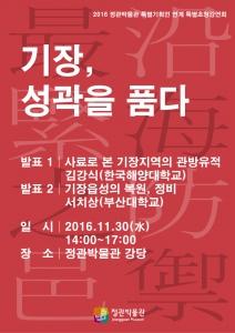 특별초청강연회-A3홍보물-시안